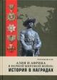Азия и Африка в первой мировой войне. История в наградах